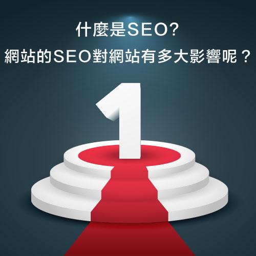 什麼是SEO?SEO對網站會有什麼影響