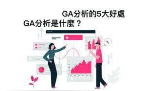 什麼是GA分析