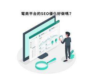 電商平台架設的網站,可以做SEO優化嗎?可以的話又該怎麼做優化呢?