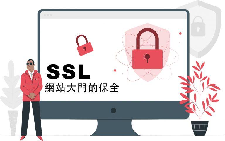 SSL安全憑證