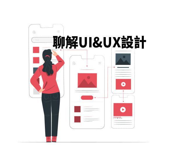 到底什麼是UI/UX設計
