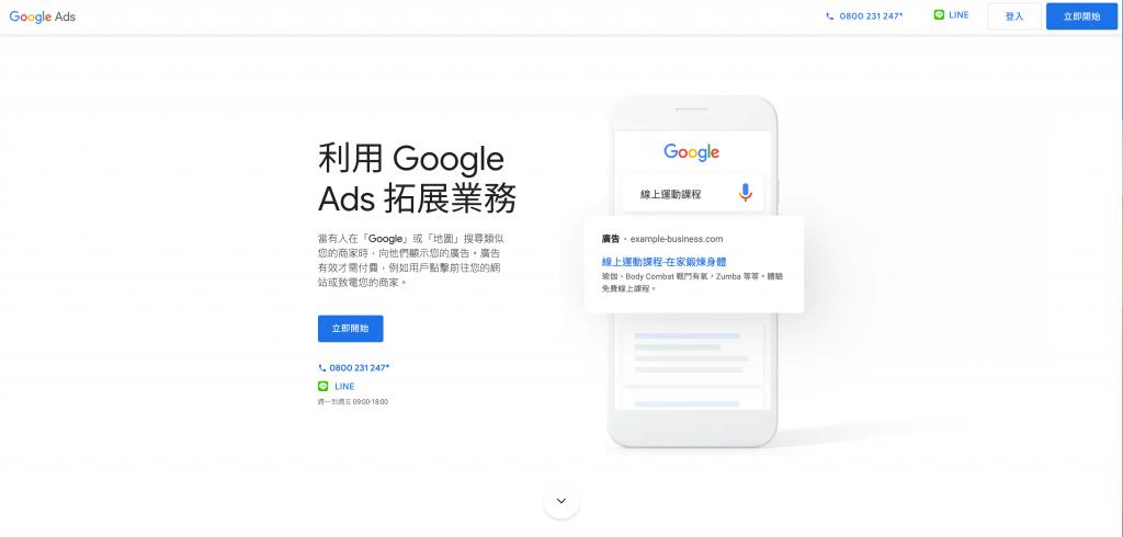 Google Ads也就是關鍵字廣告,他與SEO可是密不可分的